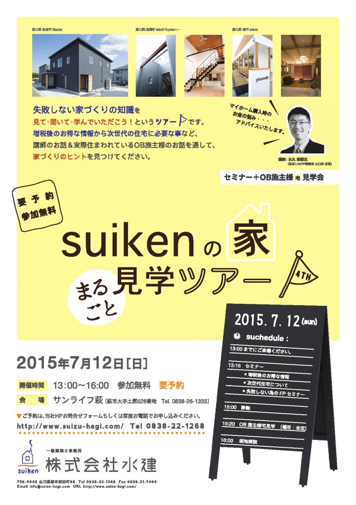 suiken_4th_tour0001