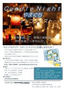 2015キャンドルナイト山口・告知0001