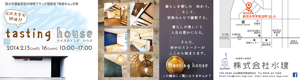 2/15(SAT)・16(SUN) 萩市平安古町 tasting house の OPEN HOUSE