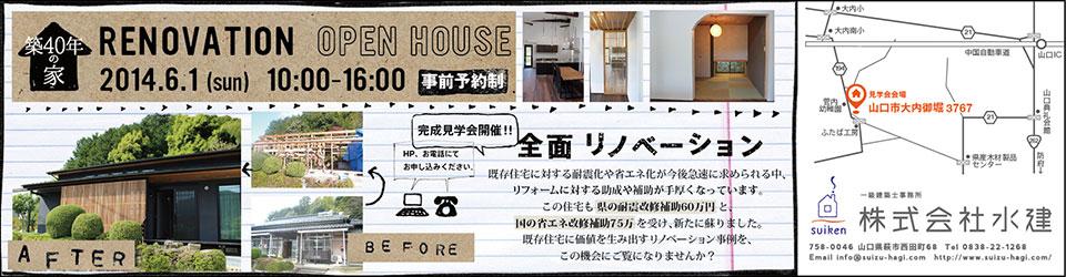 openhouse_20140601