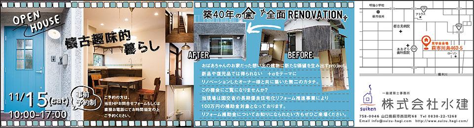 renovation20141115