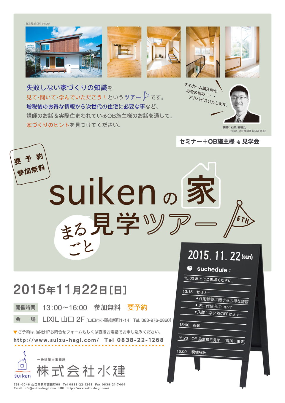 suiken_5th_tour
