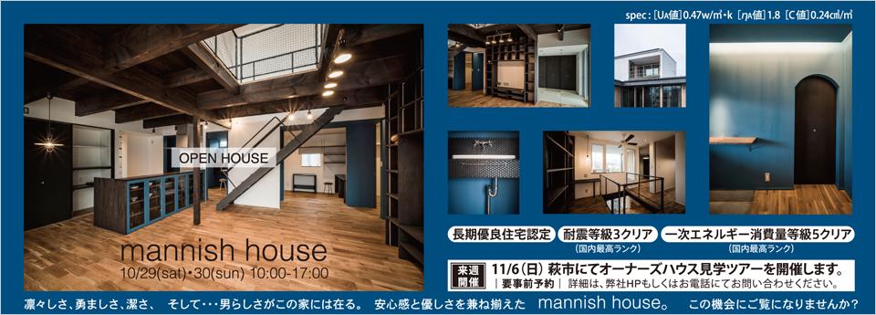 mannishhouse_img